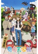 The Eccentric Family (1-13) - Complete