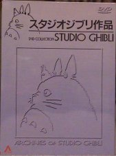 Front Cover of the Archives of Studio Ghibli Bootleg DVD Set